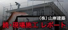 須坂市(株)山岸建築 続・現場施工レポート
