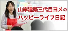 須坂市山岸建築三代目ヨメのハッピーライフ日記